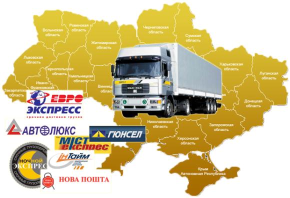 dostavka_ukraine.jpg